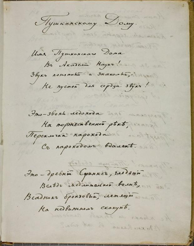 А а блок пушкинскому дому автограф