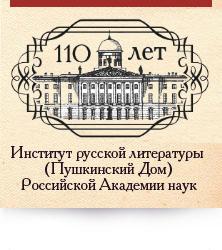 Пушкинский Дом (ИРЛИ РАН)